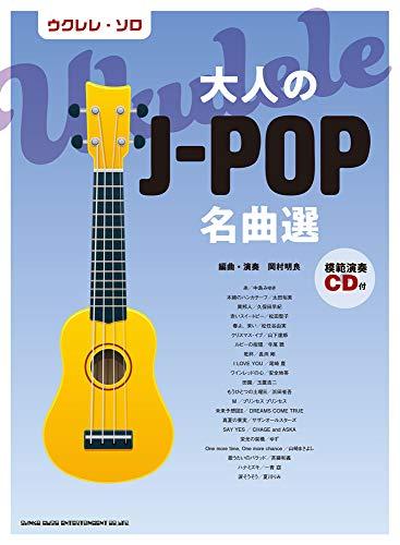ウクレレ・ソロ 大人のJ-POP名曲選(模範演奏CD付)