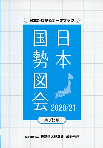 日本国勢図会 2020/21年版 (日本がわかるデータブック)