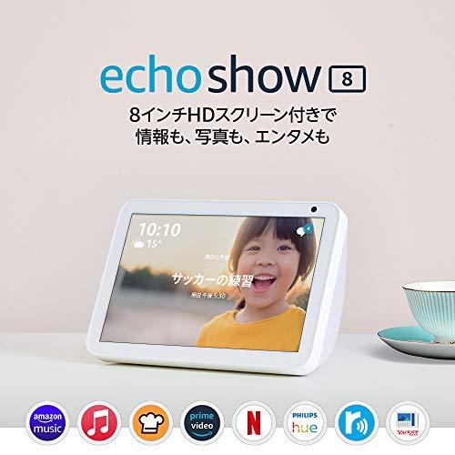 EchoShow8(エコーショー8)HDスマートディスプレイwithAlexa、サンドストーン