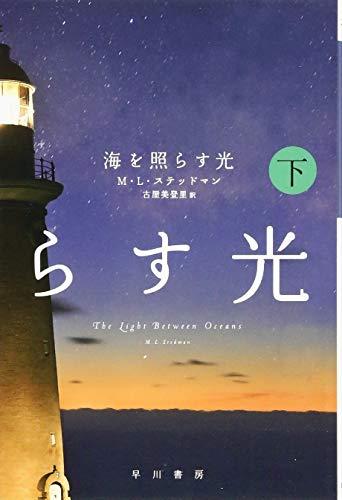 海を照らす光 (下) (ハヤカワepi文庫)の詳細を見る