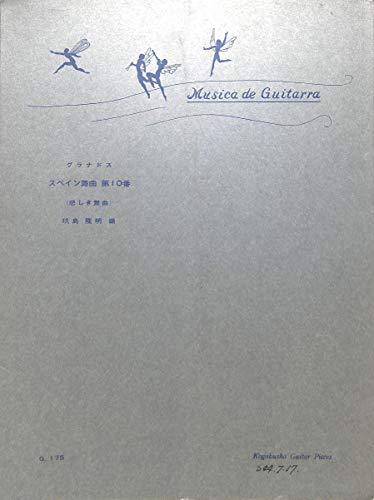 [ギターピース]スペイン舞曲 第10番(悲しき舞曲) 作曲:グラナドス 編曲:玖島隆明
