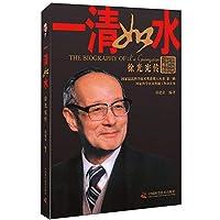 The biography of Xu Guangxian(Chinese Edition)