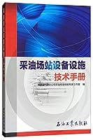 采油场站设备设施技术手册