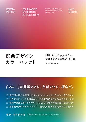 配色デザイン カラーパレット 印象づくりに欠かせない、意味を込めた配色の作り方