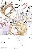 リビングの松永さん(8) (デザートコミックス)