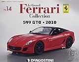 レ グランディ フェラーリ 14号 (599 GTO 2010) 分冊百科 (モデル付) (レ グランディ フェラーリ コレクション)