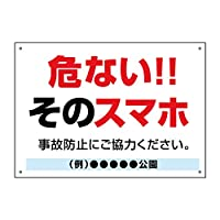 〔屋外用 看板〕 危ない!! そのスマホ 事故防止にご協力ください ゴシック 穴あり 名入れ無料 (A3サイズ)
