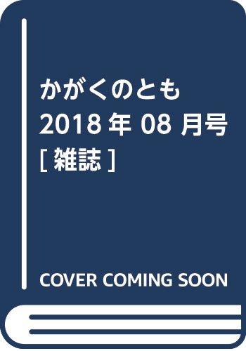 かがくのとも 2018年 08 月号 [雑誌]