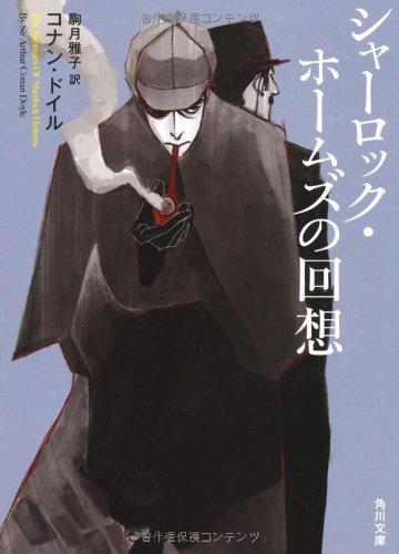 シャーロック・ホームズの回想 (角川文庫)