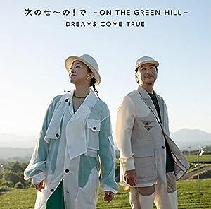 【Amazon.co.jp限定】次のせ〜の! で - ON THE GREEN HILL - (特典:メガジャケ付)