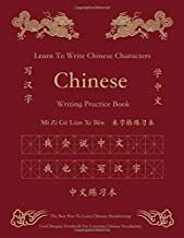 Chinese Character Writing Practice Book 中文 Mi Zi Ge Ben 米字格 本: Learn To Write Chinese Learning Mandarin Language Vocabulary Traditional Calligraphy ... exercise Workbook Notebook For Beginners