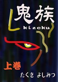 [たくき よしみつ]の鬼族 -kizoku- 上巻