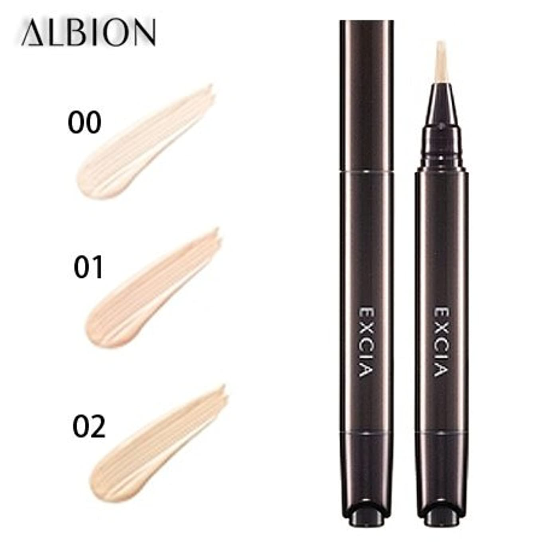 過半数絶え間ないブルジョンアルビオン エクシア AL ライティング コンシーラー 2.5g 3色 -ALBION- 02
