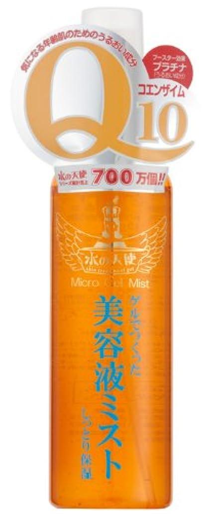 ビザ意味する最愛の水の天使美容液ミスト 120ml