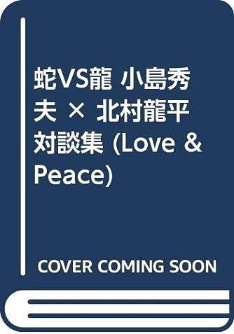 蛇VS龍 小島秀夫 × 北村龍平 対談集 (Love & Peace)