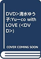 DVD>清水ゆう子:Yuーco with LOVE (<DVD>)