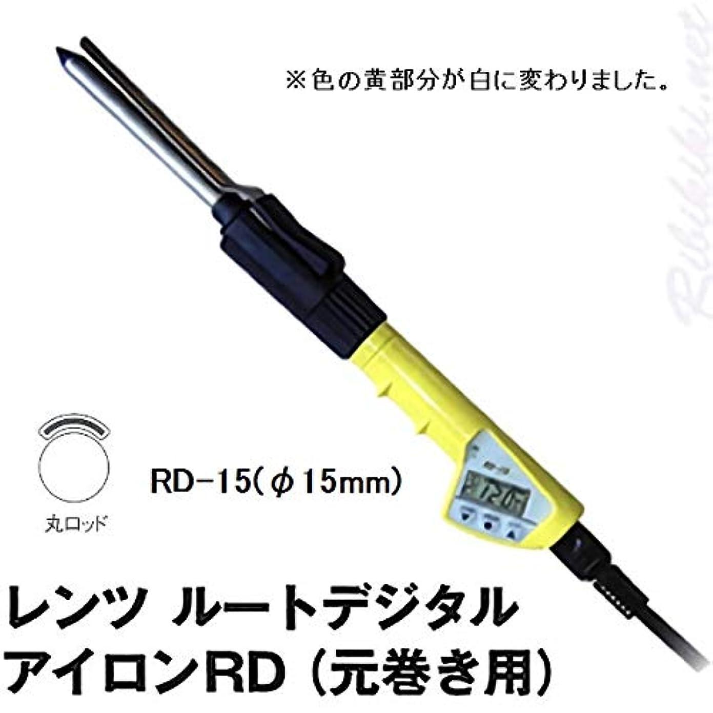 パンダ達成可能バングラデシュレンツ ルートデジタルアイロンRD(元巻き用) RD-12