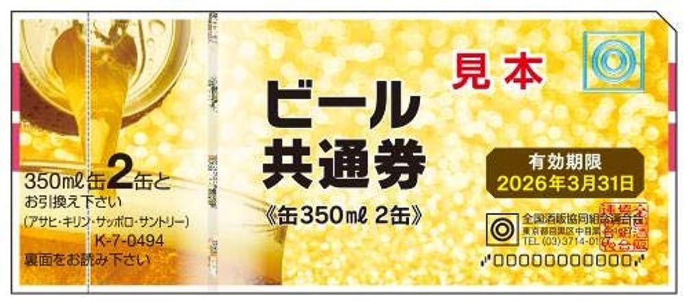 徐々に製作大いにビール券 共通券 缶350ml 2缶 16枚セット