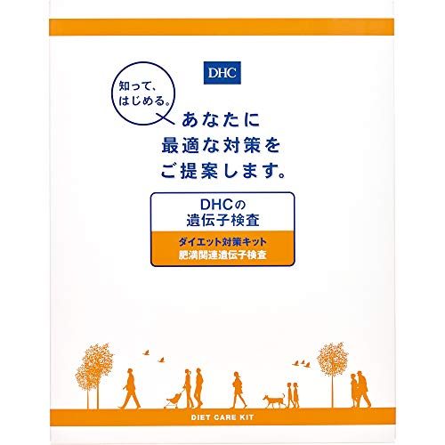 DHCの遺伝子検査ダイエット対策キット