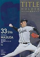 【098/150 銀紙版】BBM ベースボール・マガジン社 TH19 最多セーブ 増田達至 (西) (レギュラーカード/タイトルホルダー) FUSION 2020