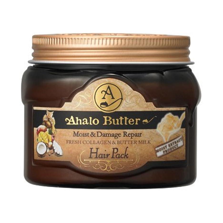 ぼんやりした人類浸食Ahalo butter(アハロバター) リッチモイスト 集中ヘアパック 150g