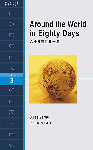八十日間世界一周 Around the World in Eighty Days (ラダーシリーズ Level 3)