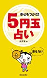 幸せをつかむ!5円玉占い
