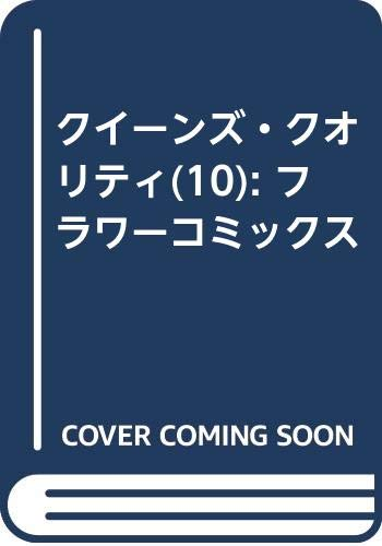 クイーンズ・クオリティ (10) (フラワーコミックス)