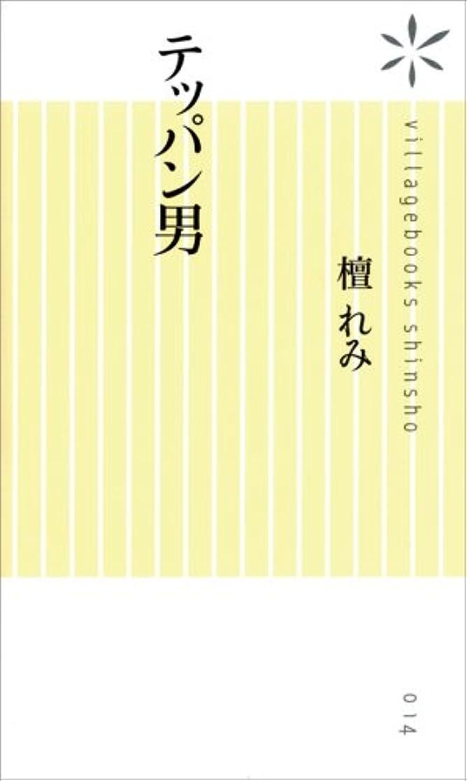 アラブプライバシー黒板テッパン男 (ヴィレッジブックス新書 14)