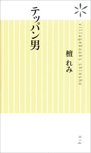 テッパン男 (ヴィレッジブックス新書 14)