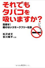 それでもタバコを吸いますか?―目指せ!煙のないスモークフリー社会 単行本