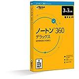 ノートン 360 デラックス セキュリティソフト(最新)|3年3台版|パッケージ版|Win/Mac/iOS/Android対応
