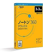 ノートン 360 デラックス セキュリティソフト(最新)|3年3臺版|パッケージ版|Win/Mac/iOS/Android対応【PC/スマホ対応】