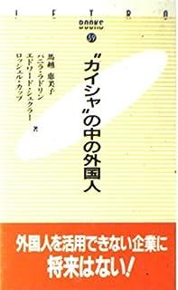 """""""カイシャ""""の中の外国人 (JETRO BOOKS)"""