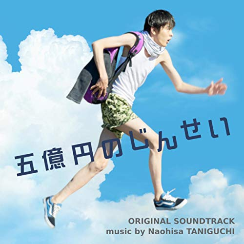 映画「五億円のじんせい」オリジナル・サウンドトラック