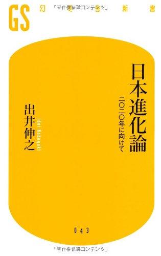 日本進化論—二〇二〇年に向けて (幻冬舎新書)