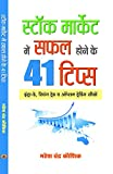 Stock Market Mein Safal Hone ke 41 Tips (Hindi)