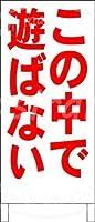 「この中で遊ばない」 ティンメタルサインクリエイティブ産業クラブレトロヴィンテージ金属壁装飾理髪店コーヒーショップ産業スタイル装飾誕生日ギフト