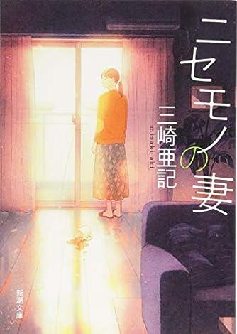 ニセモノの妻 (新潮文庫)