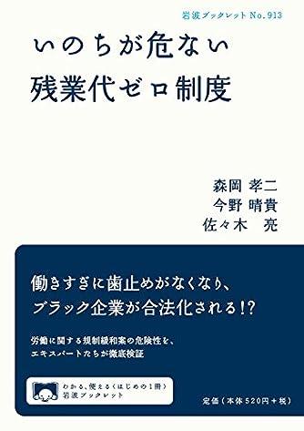 いのちが危ない残業代ゼロ制度 (岩波ブックレット)