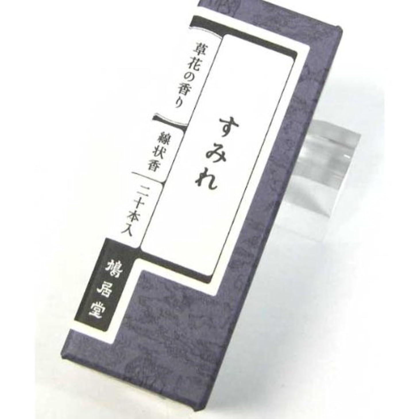 の頭の上神の入場鳩居堂 お香 すみれ/菫 草花の香りシリーズ スティックタイプ(棒状香)20本いり