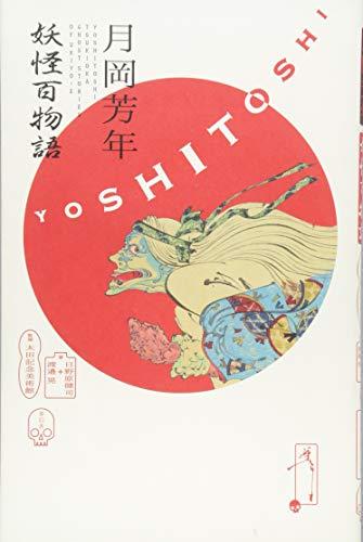 Tsukioka Yoshitoshi Ghost Stories Of Ukiyo-e
