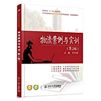 Logistics Case and Training (2nd Edition)(Chinese Edition)
