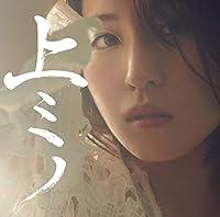 【Amazon.co.jp限定】上ミノ [通常盤 (タレ盤)] [CD] (Amazon.co.jp限定特典 : メガジャケ 付)