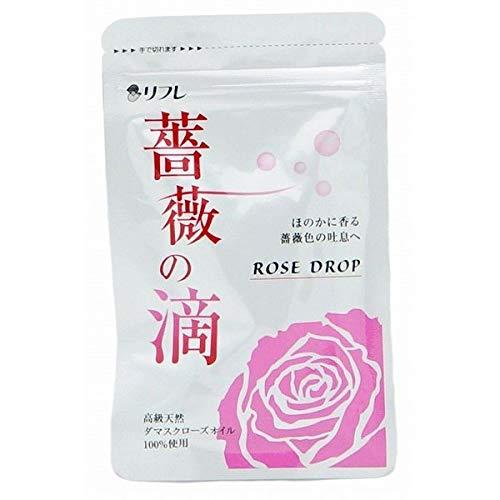 リフレ ローズサプリ 薔薇の滴(ばらのしずく) 1袋62粒(約1ヵ月分) 日本製 Japan