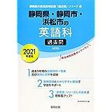 静岡県・静岡市・浜松市の英語科過去問 2021年度版 (静岡県の教員採用試験「過去問」シリーズ)