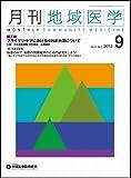 月刊地域医学Vol.27-No.9