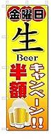 のぼり のぼり旗 金曜日 生ビール半額(W600×H1800)