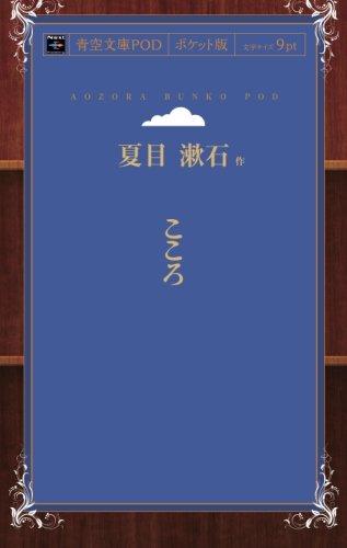 こころ (青空文庫POD(ポケット版))