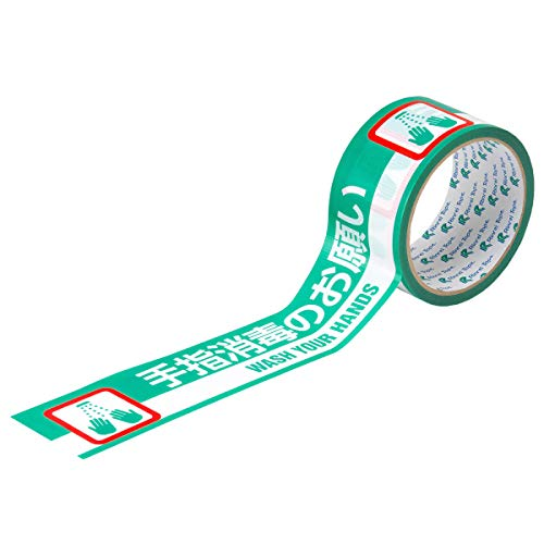 リンレイテープ 2か国語表示 印刷 養生テープ 50mm×10m 手指消毒のお願い #625AT